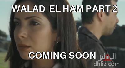 ميم من فيلم ولاد العم -   WALAD  EL HAM PART 2   COMING SOON