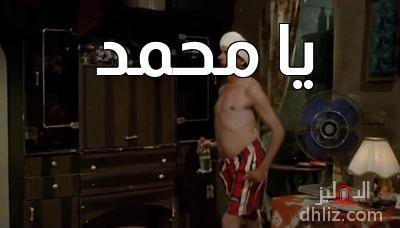 ميم من فيلم طباخ الريس - يا محمد