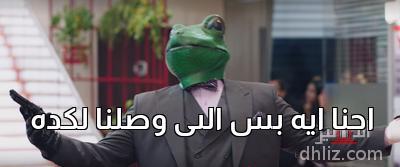 ميم من فيلم بنك الحظ -    احنا ايه بس الىى وصلنا لكده