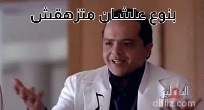 ميم من فيلم عندليب الدقي - بنوع علشان متزهقش