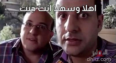 ميم من فيلم عندليب الدقي - اهلا وسهلا انت جيت