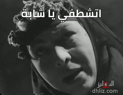 ميم من فيلم ريا وسكينة - اتشطفي يا شابة