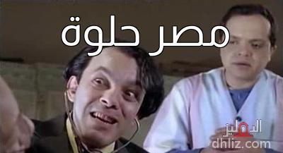 ميم من فيلم عندليب الدقي - مصر حلوة