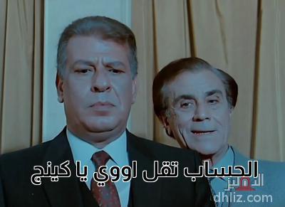 ميم من فيلم سلام يا صاحبي -    الحساب تقل اووي يا كينج