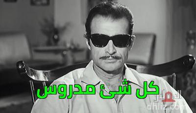 ميم من فيلم لصوص لكن ظرفاء -    كل شئ مدروس