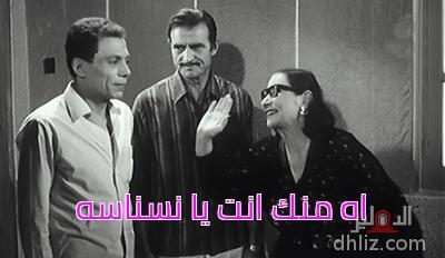 ميم من فيلم لصوص لكن ظرفاء -    اه منك انت يا نسناسه
