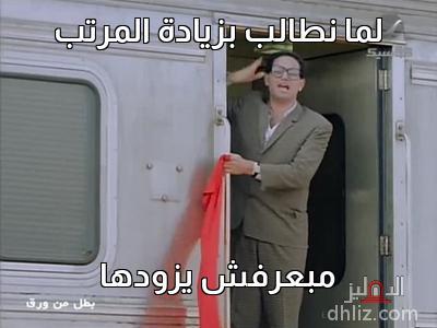 ميم من فيلم بطل من ورق - لما نطالب بزيادة المرتب   مبعرفش يزودها