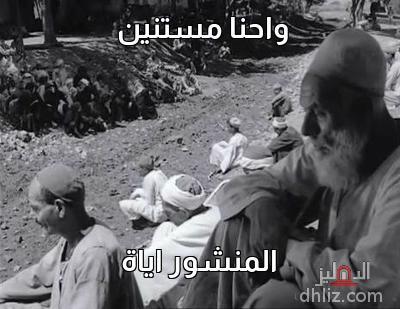 ميم من فيلم شيء من الخوف - واحنا مستنين    المنشور اياة