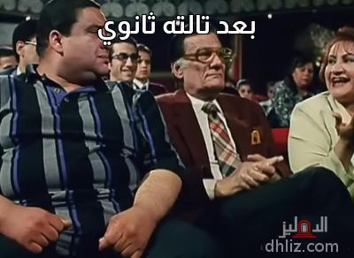 ميم من فيلم الناظر صلاح الدين - بعد تالته ثانوي