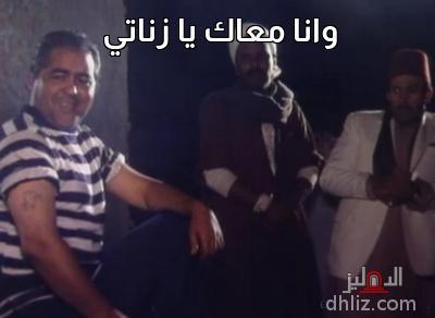ميم من فيلم شمس الزناتي - وانا معاك يا زناتي