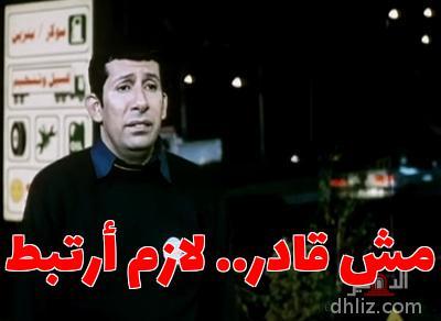 ميم من فيلم غبي منه فيه -    مش قادر.. لازم أرتبط