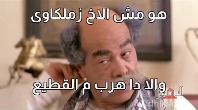 ميم من فيلم معلش إحنا بنتبهدل - هو مش الاخ زملكاوى   والا دا هرب م القطيع
