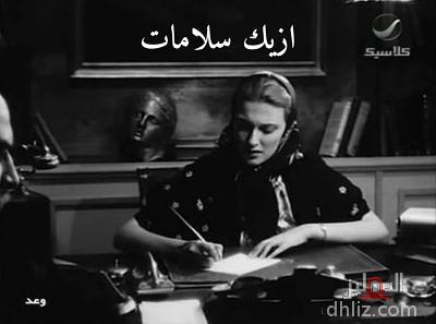 ميم من فيلم وعد - ازيك سلامات