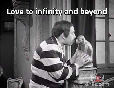 ميم من فيلم إسماعيل يس طرزان - Love to infinity and beyond