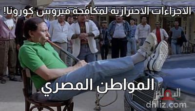 ميم من فيلم اللعب مع الكبار - الاجراءات الاحترازية لمكافحة فيروس كورونا!   المواطن المصري
