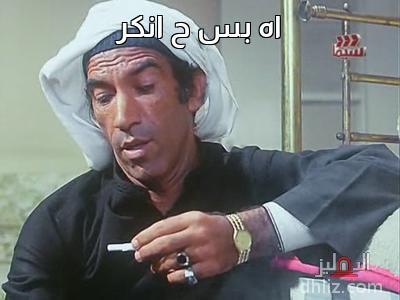 ميم من فيلم الكيت كات - اه بس ح انكر