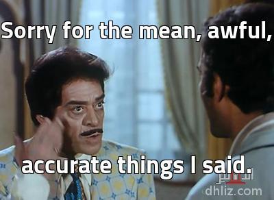 ميم من فيلم ولا يزال التحقيق مستمرًا - Sorry for the mean, awful, accurate things I said.
