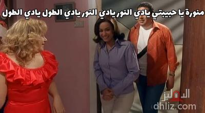 ميم من فيلم عايز حقي - منورة يا حبيبتي يادي النور يادي النور يادي الطول يادي الطول