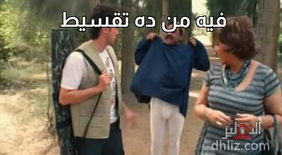 ميم من فيلم سمير وشهير وبهير - فيه من ده تقسيط