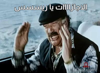 ميم من فيلم غبي منه فيه - الاجازاااات يا ريسسس