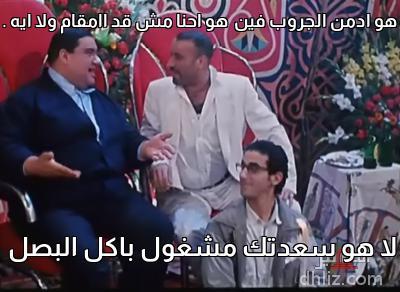 ميم من فيلم الناظر صلاح الدين - هو ادمن الجروب فين  هو احنا مش قد اامقام ولا ايه .    لا هو سعدتك مشغول باكل البصل