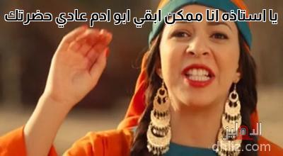 ميم من فيلم سمير وشهير وبهير - يا استاذه انا ممكن ابقي ابو ادم عادي حضرتك