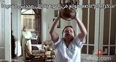 ميم من فيلم عندليب الدقي - شكرا يا ام عاصم هولع في الموهبة اللي محدش مقدرها
