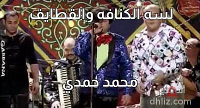 ميم من فيلم عندليب الدقي - لسه الكنافه والقطايف    محمد حمدي