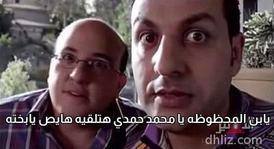 ميم من فيلم عندليب الدقي -    يابن المحظوظه يا محمد حمدي هتلقيه هايص يابخته