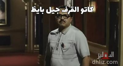 ميم من فيلم رمضان مبروك أبو العلمين حمودة - كاتو القرف جيل بايظ