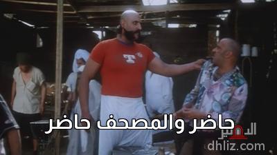 ميم من فيلم بوحة -     حاضر والمصحف حاضر