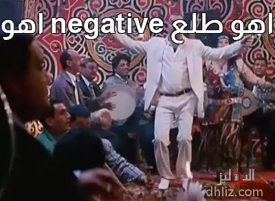 ميم من فيلم الناظر صلاح الدين - اهو طلع negative اهو