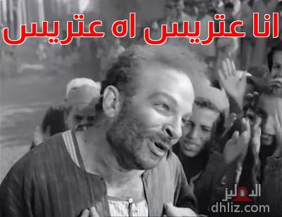 ميم من فيلم شيء من الخوف - انا عتريس اه عتريس
