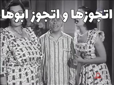 ميم من فيلم شباك حبيبي - اتجوزها و اتجوز ابوها
