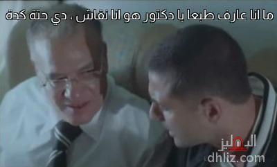 ميم من فيلم الرهينة - ما انا عارف طبعاً يا دكتور هو انا نقاش ، دي حتة كدة