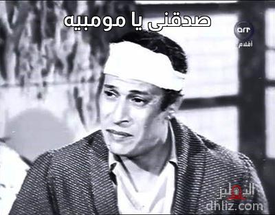 ميم من فيلم ضحيت غرامي - صدقنى يا مومبيه