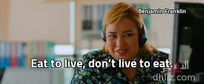 ميم من فيلم جحيم في الهند -                                                                                Benjamin Franklin Eat to live, don't