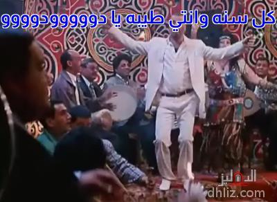 ميم من فيلم الناظر صلاح الدين - كل سنه وانتي طيبه يا دووووودوووو