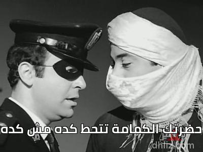 ميم من فيلم المساجين الثلاثة -  حضرتك الكمامة تتحط كده مش كده