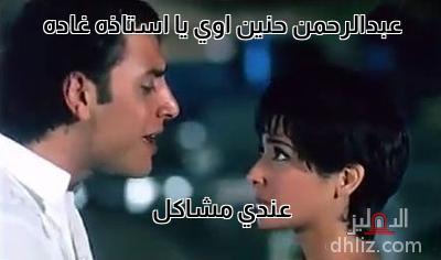ميم من فيلم حب البنات - عبدالرحمن حنين اوي يا استاذه غاده    عندي مشاكل
