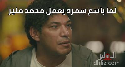 ميم من فيلم الدنيا مقلوبة - لما باسم سمره يعمل محمد منير