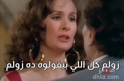 ميم من فيلم الإرهاب والكباب -    زولم كل اللي بيقولوه ده زولم