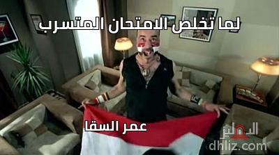 كوميك من فيلم بوشكاش - لما تخلص الامتحان المتسرب                  عمر السقا