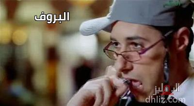 ميم من فيلم مقلب حرامية -                                      البروف
