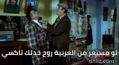 -  لو مستعر من العربية روح خدلك تاكسي