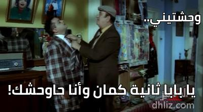 كوميك من فيلم يا أنا يا خالتي! - وحشتيني..                                                          يا بابا ثانية كمان وأنا حاوحشك!
