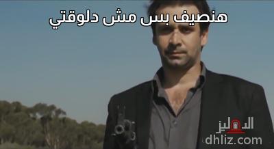 ميم من فيلم ولاد العم - هنصيف بس مش دلوقتي
