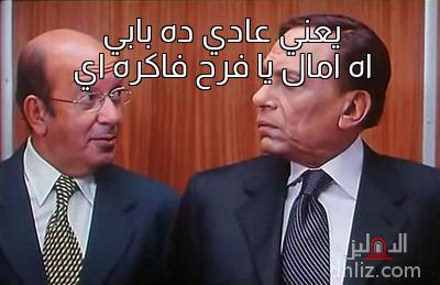 ميم من فيلم السفارة في العمارة - يعني عادي ده بابي  اه امال يا فرح فاكره اي