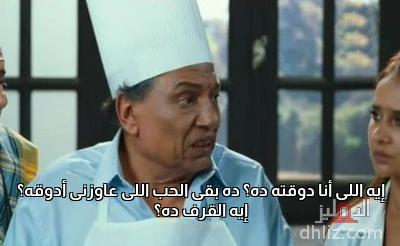 ميم من فيلم زهايمر -    إيه اللى أنا دوقته ده؟ ده بقى الحب اللى عاوزنى أدوقه؟  إيه القرف ده؟
