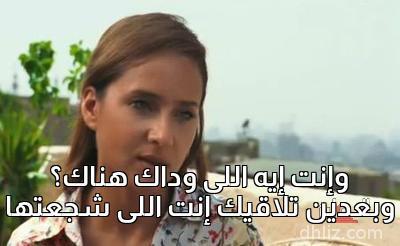 ميم من فيلم زهايمر -    وإنت إيه اللى وداك هناك؟  وبعدين تلاقيك إنت اللى شجعتها